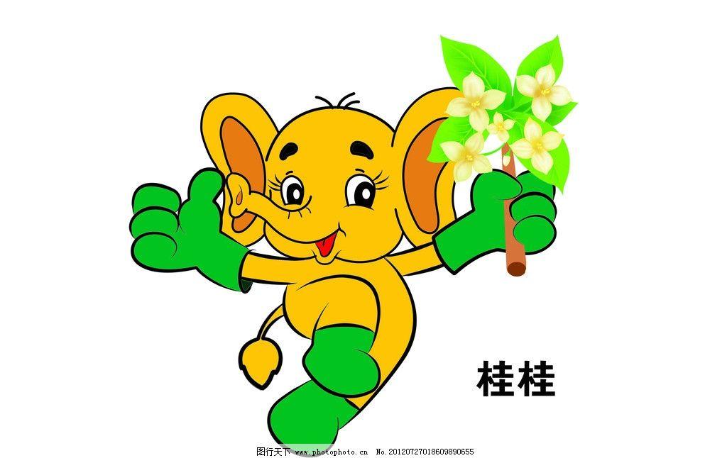 卡通 吉祥物 大象 可爱 活泼 欢快 设计 素材 动漫动物 动漫动画 漫画