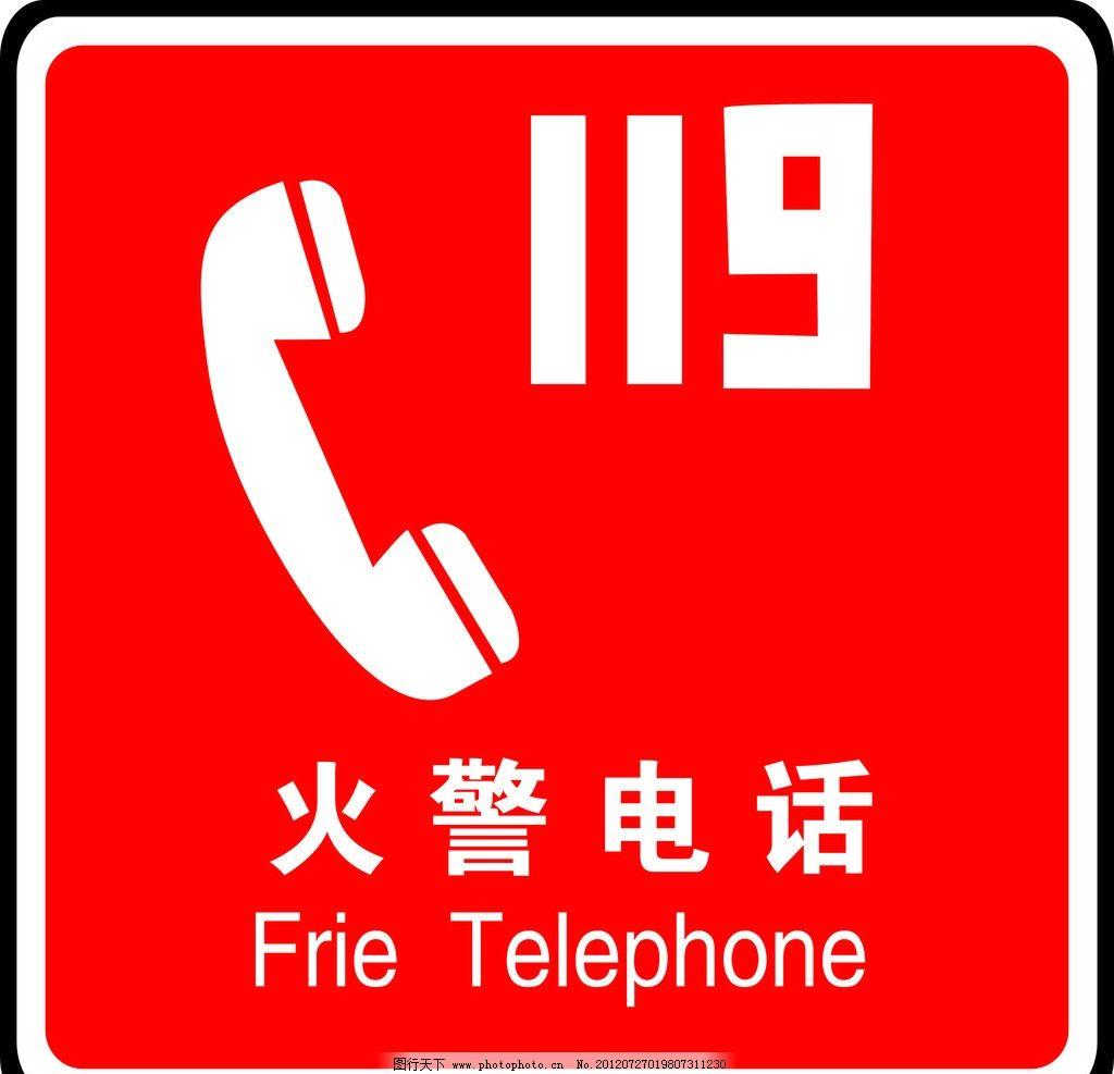 火警电话 消防标志 消防 标志 其他 标识标志图标 矢量 cdr 公共标识