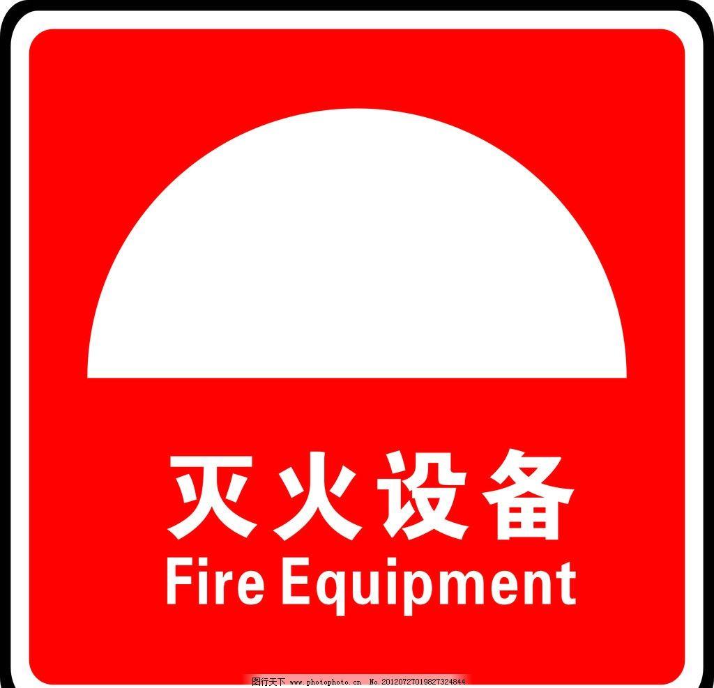 灭火设备 消防标志 消防 标志 其他 标识标志图标 矢量 cdr 公共标识