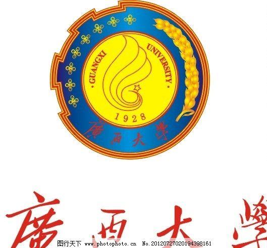 广西大学logo图片