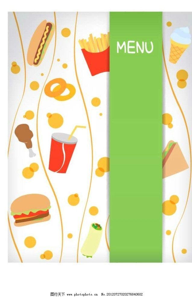 洋快餐背景 汉堡 洋快餐 可乐 抽象 设计 线条 花纹 条纹 花样 卡通