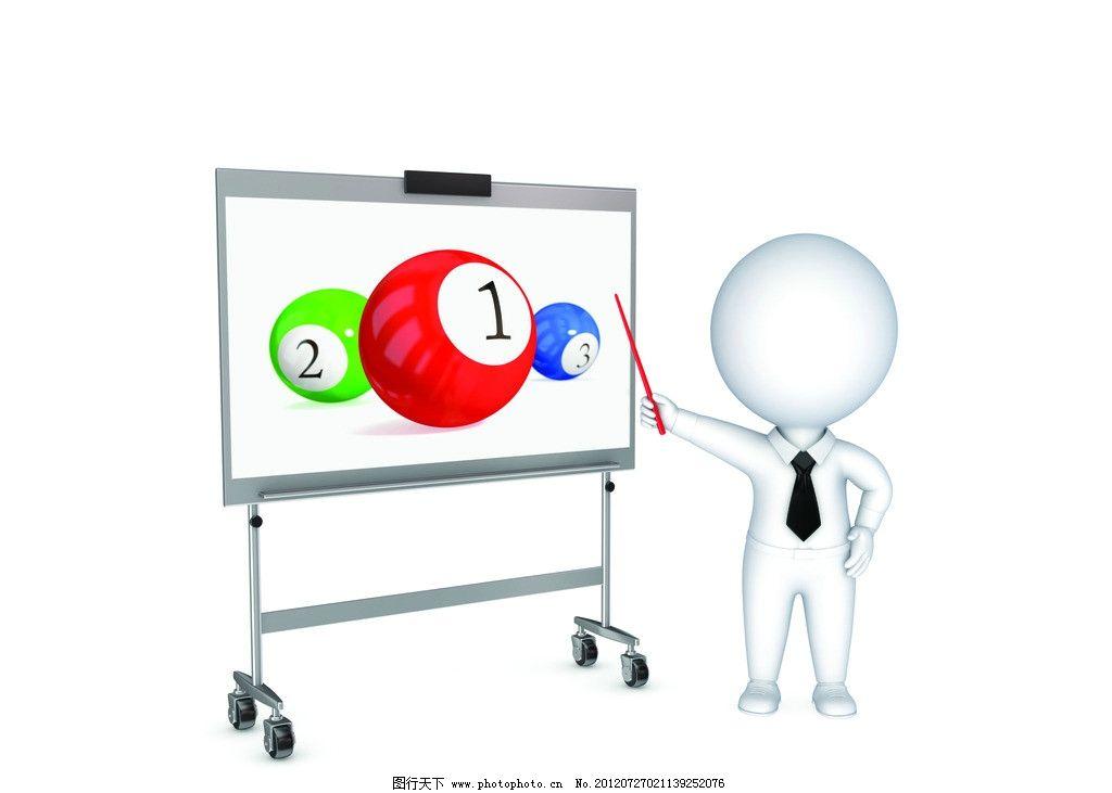 讲解 黑板 手势 3d 小人 商务 金融 人物 商务理念 商务创意 3d设计图片