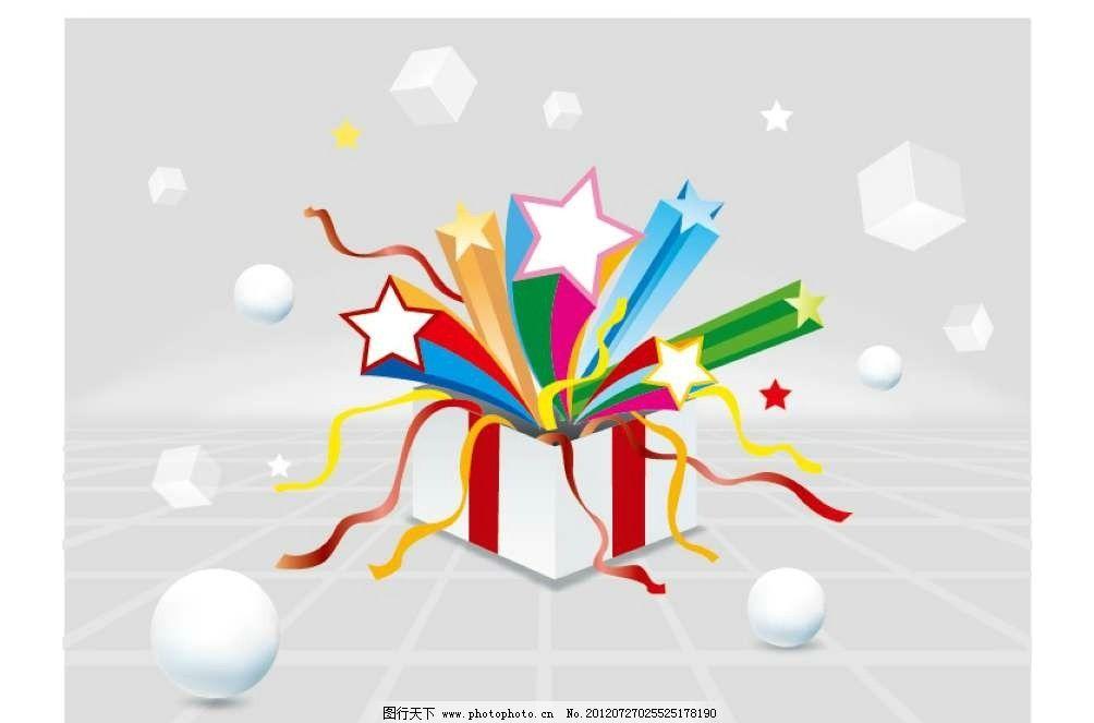 包装盒 礼物盒 礼物 礼品 五角星 立方体 球体 抽象 设计 线条 花纹