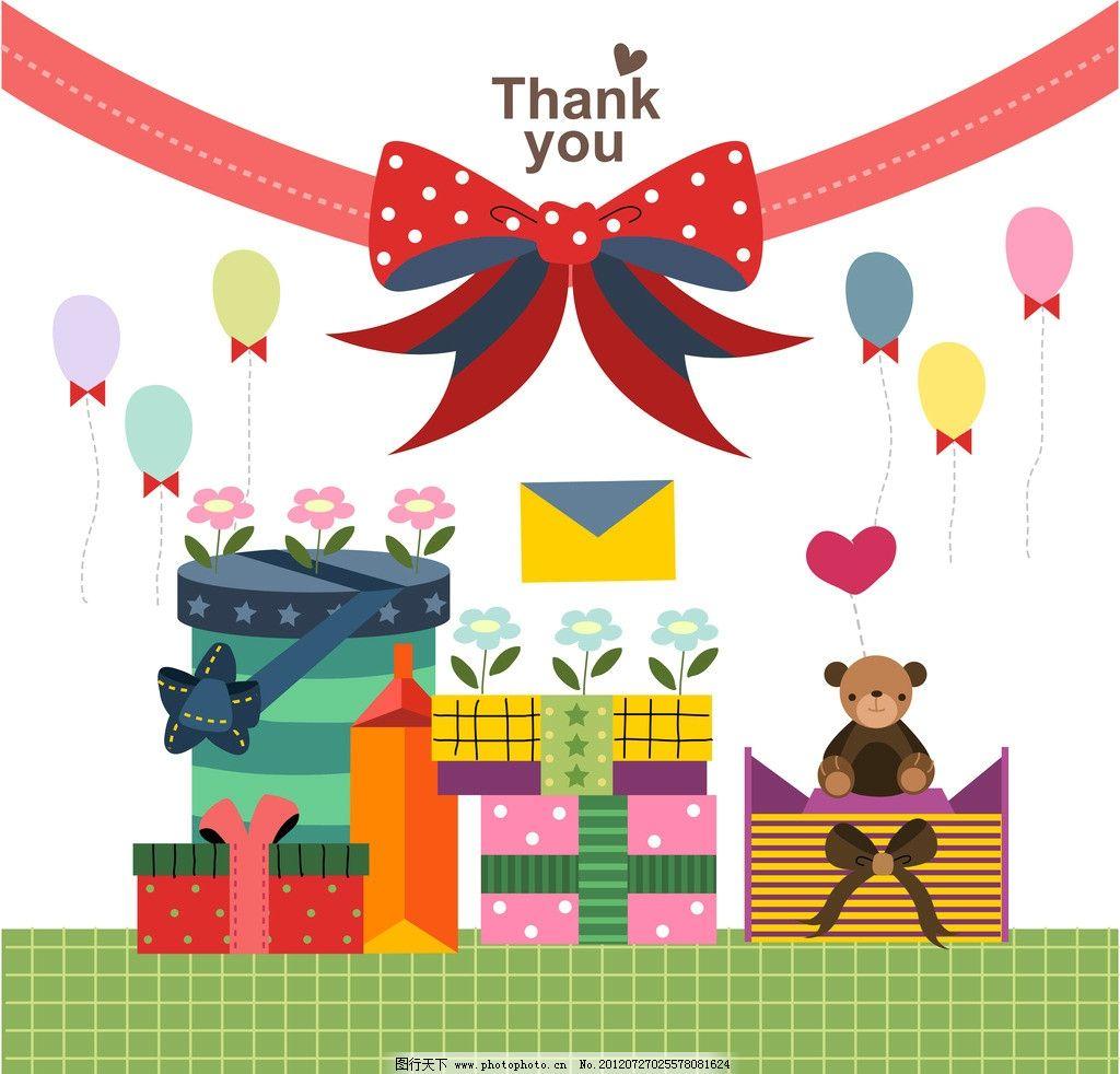 礼物包装盒子 礼物盒 礼品盒 玩具熊 蝴蝶结 彩带 信纸 气球 抽象