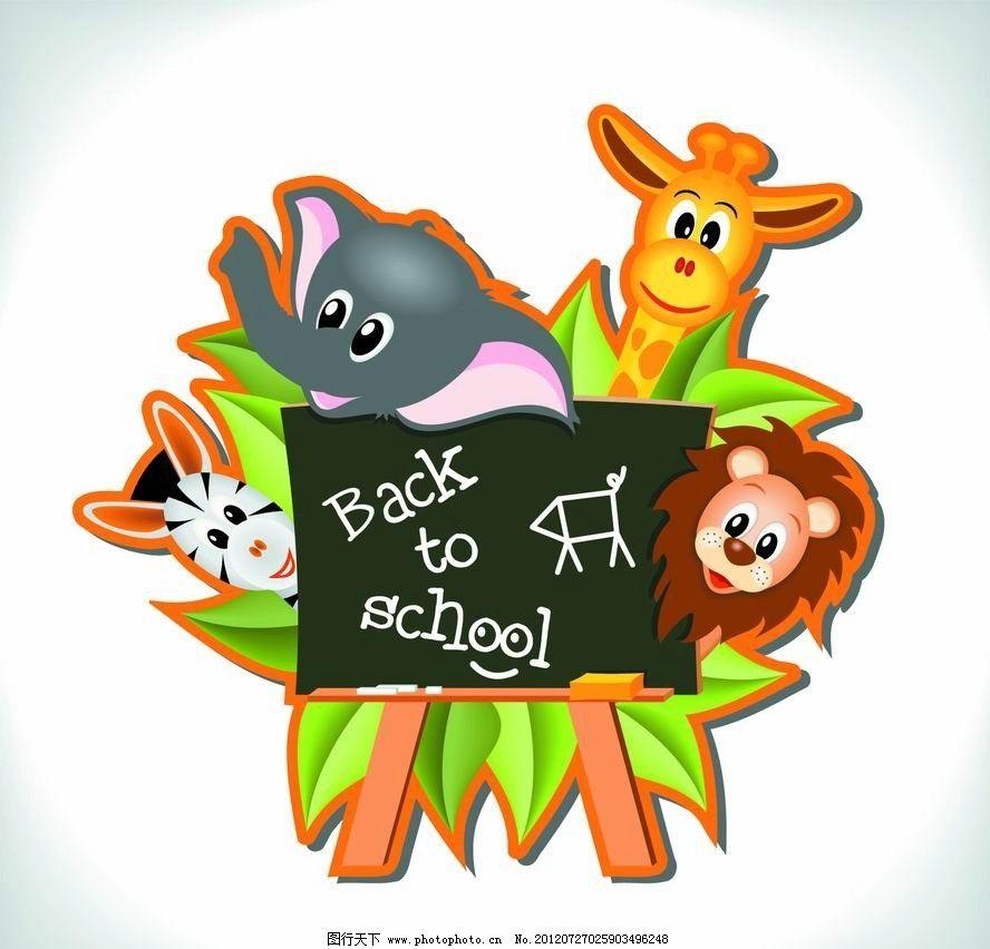 卡通 动物 狮子 长颈鹿 大象 黑板 粉笔字 学校 学生 开学 返校 时尚