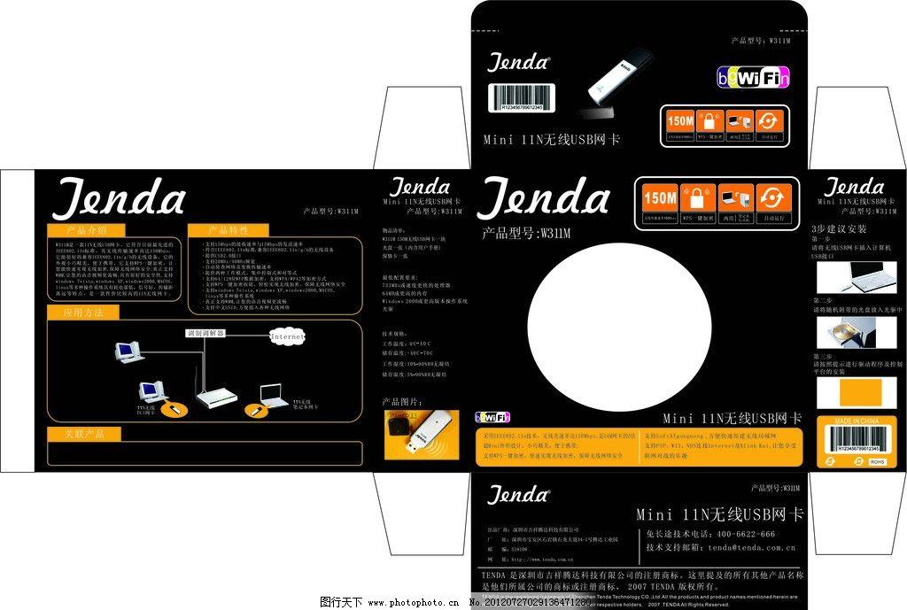 优秀包装盒设计展开图图片 带尺寸
