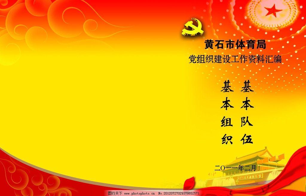 党建封面 党徽 天安门 喜庆背景 红绸带 画册设计 广告设计模板 源