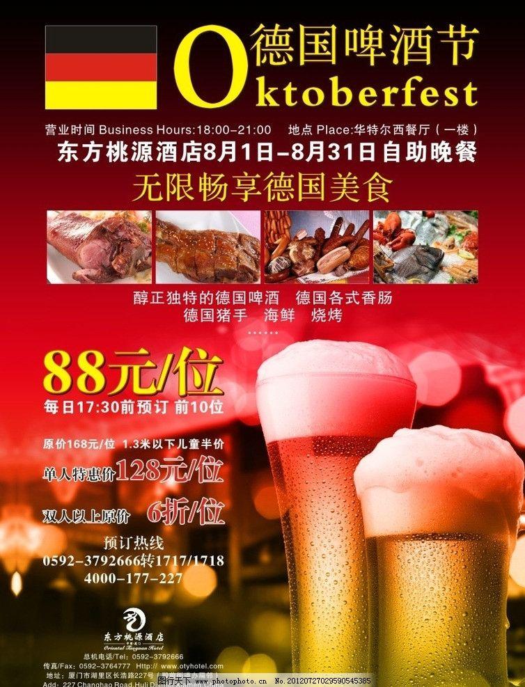 杯子 酒吧 海报 广告设计 德国啤酒节海报 十月啤酒节 海报设计 矢量