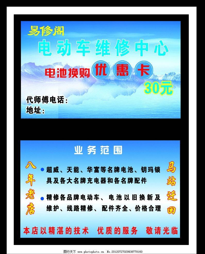 维修名片 山峰 电动车名片 名片卡片 广告设计模板 源文件