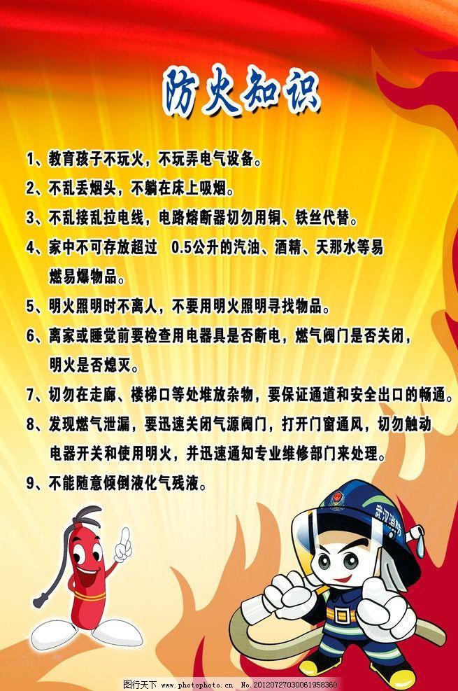 消防知识 消防安全知识 卡通灭火器 消防安全教育知识 消防常识 海报