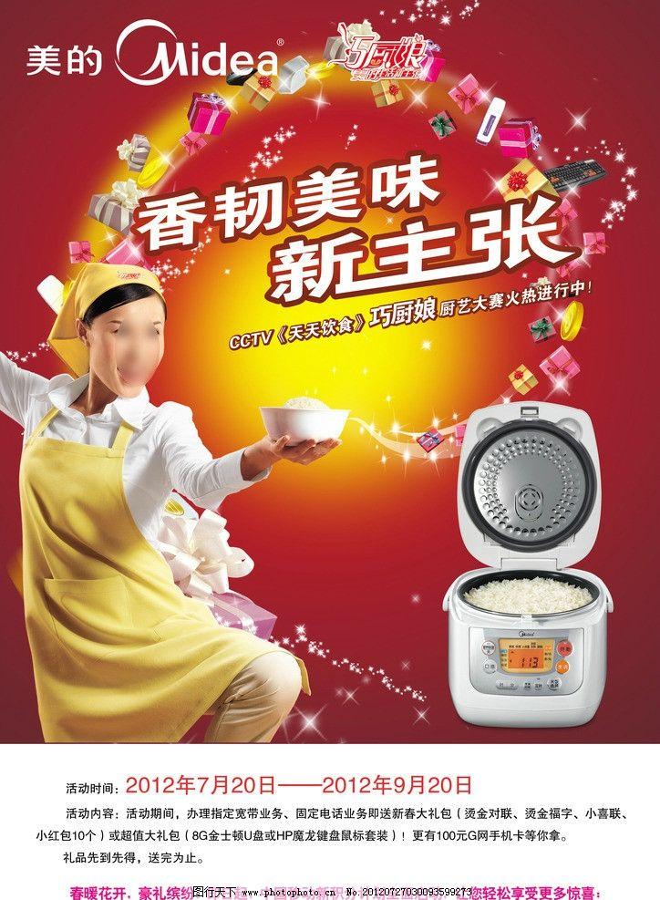 美的电饭锅 西施压力锅 富士宝电器 电器促销 电器抢购 电饭煲