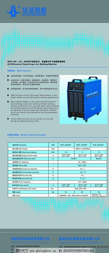 氩弧焊机 华远焊机 电流 电压 直流脉冲 手工钨极氩弧焊机 广告设计