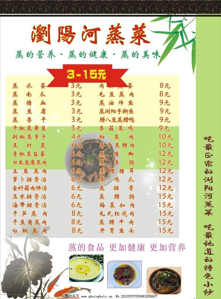 浏阳河蒸菜图片_菜单菜谱_广告设计_图行天下图库