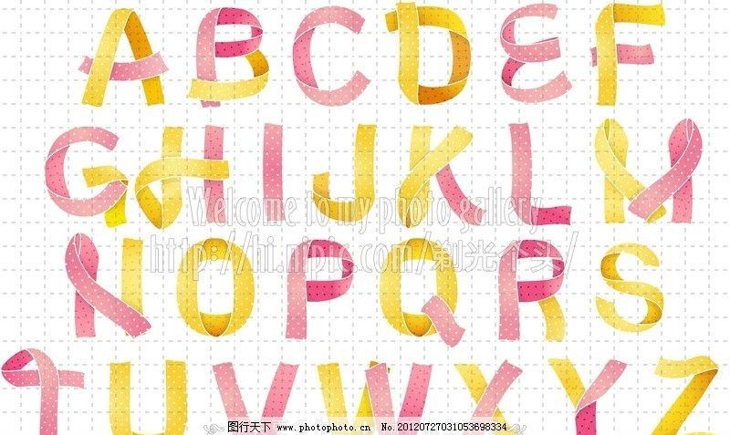 英文字母设计 字母设计