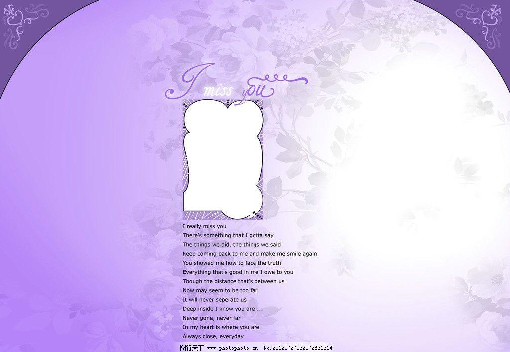紫色花纹素材背景图图片
