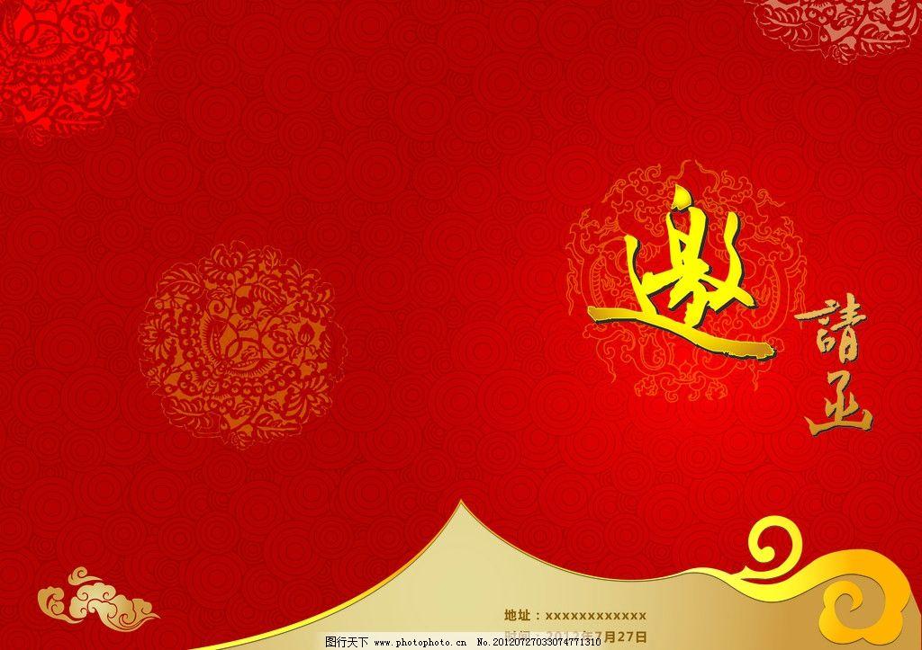 邀请函 喜庆红色背景 大气底纹 剪纸花纹 金色搭配 艺术节背景 psd