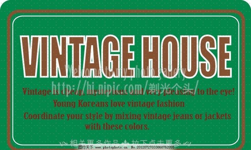 老式房子出租图片
