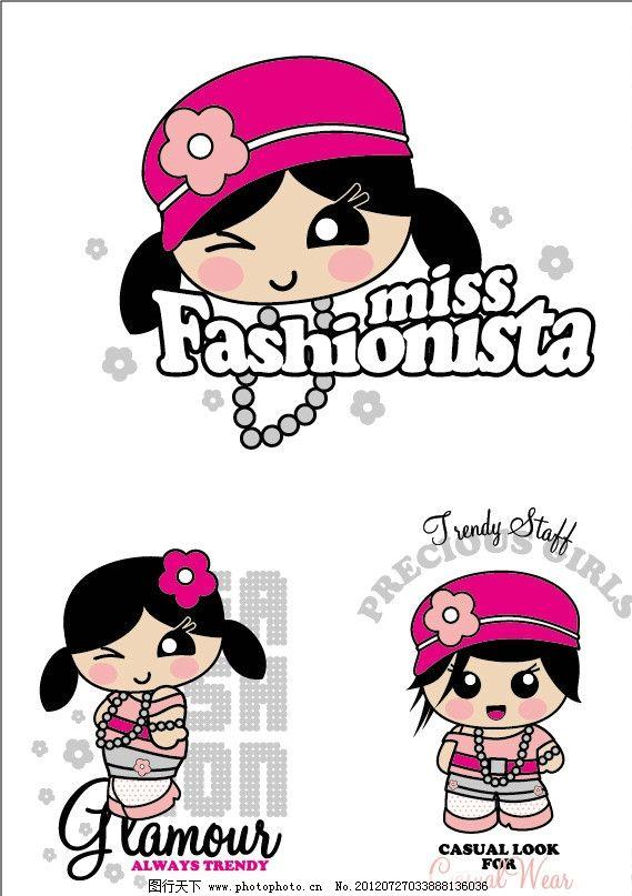 时尚女孩 时尚 女孩 时尚达人 可爱帽子 嘻哈 服装图案 矢量素材 其他