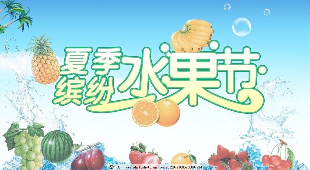 cdr 冰块 广告设计 蓝色背景 水果节 椰子树 水果节矢量素材 水果节模