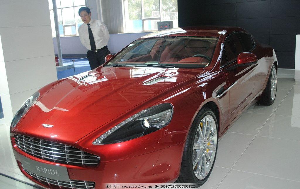 阿斯顿马丁 红色车 跑车 车 车展 交通工具 现代科技 摄影 300dpi jpg