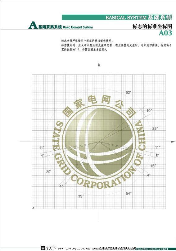 电力的图片坐标图标准标志大连设计公司图片