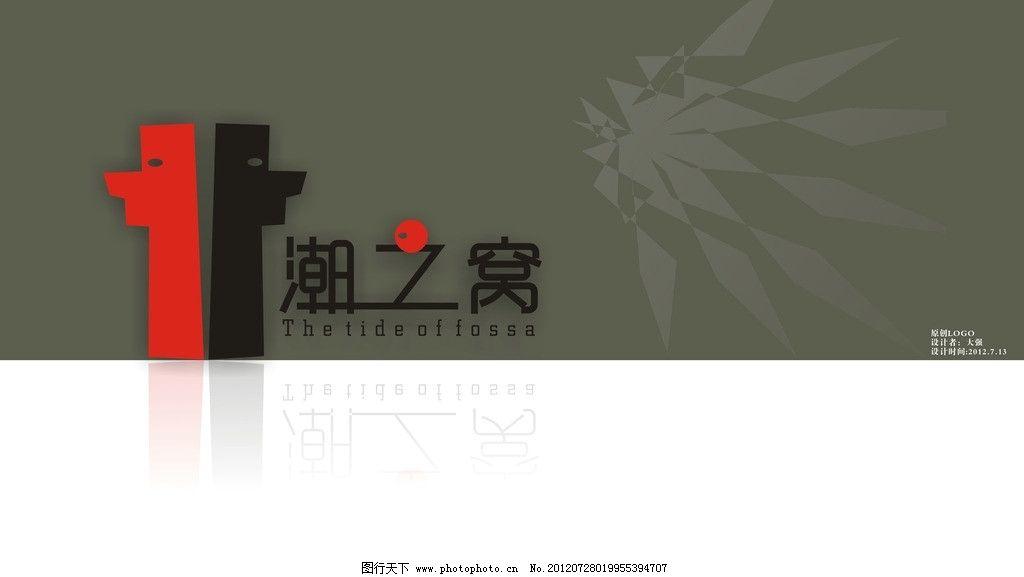 设计/服装品牌logo设计图片