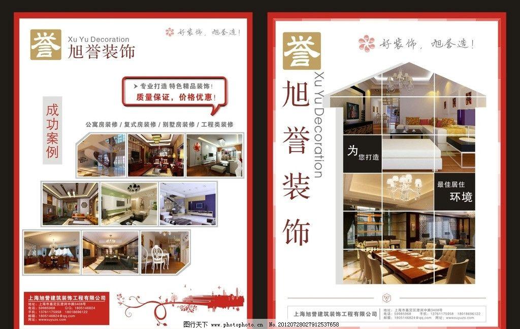 装饰公司宣传单图片_室内设计
