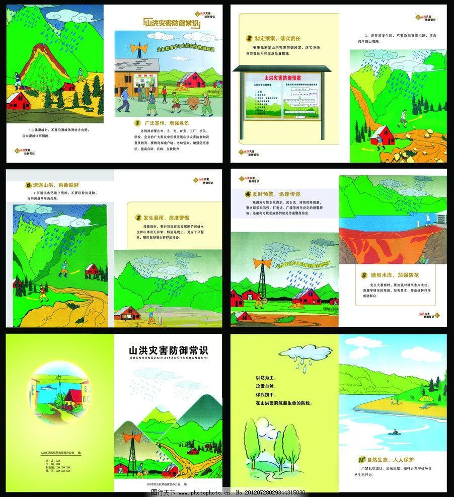 气象灾害画册图片图片