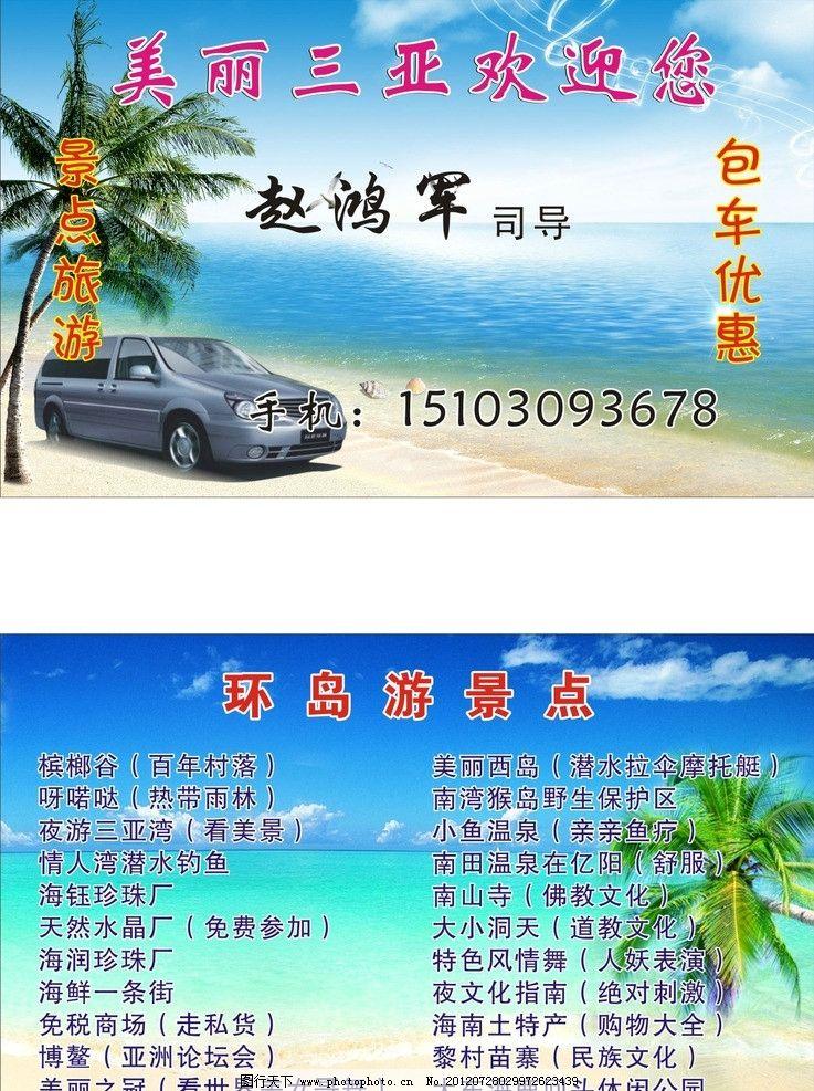 旅游 名片 椰子树 蓝天 白云 海南 三亚 天堂 别克商务车 租车旅游 名