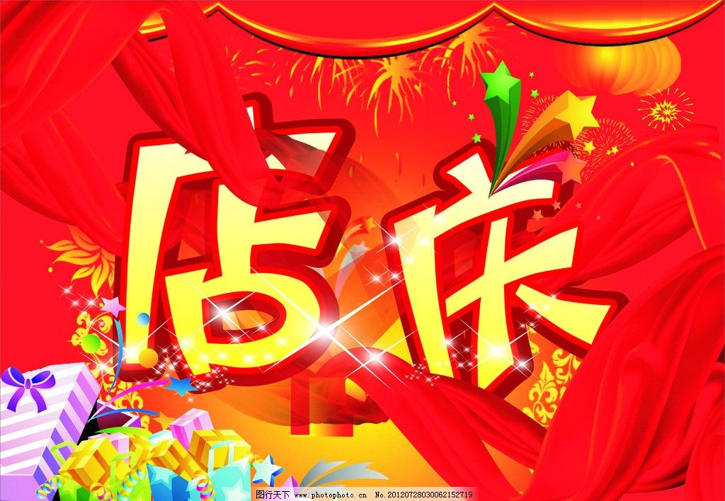 店庆 飘带 礼盒 闪光点 红色 背景 灯笼 喜庆 节日 周年庆 周庆 海报