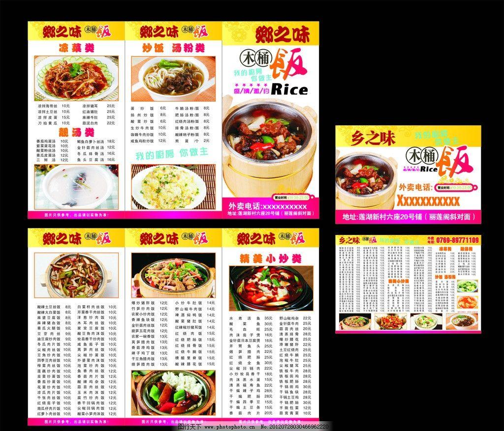 木桶饭宣传单 美味小炒 炒饭 汤粉类 凉菜 靓汤类 快餐 菜单菜谱 广告