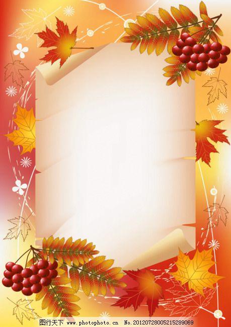 秋季 秋天 秋叶 矢量素材 树叶 枫叶 树叶 秋天 秋季 秋叶 落叶 边框