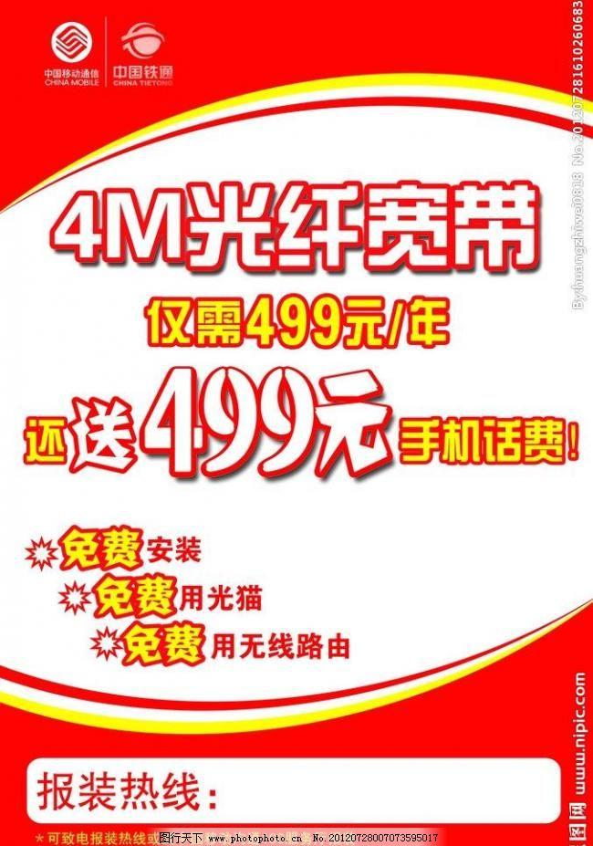中国移动宽带海报图片
