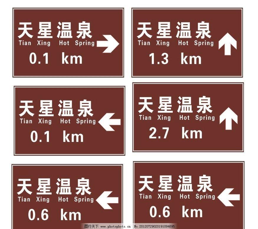 旅游区标志牌 指路牌 路建牌 其他 标识标志图标 矢量 cdr图片