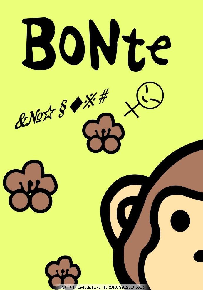 本子封面 卡通 (bonte) 卡通本子 可爱动物 洋葱头 卡通动物