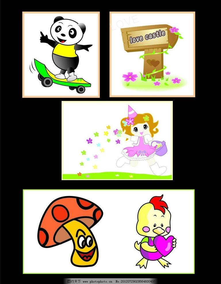 卡通图案 可爱卡通图案 手绘 熊猫滑板 爱情城堡 花 漂亮小女孩 蘑菇