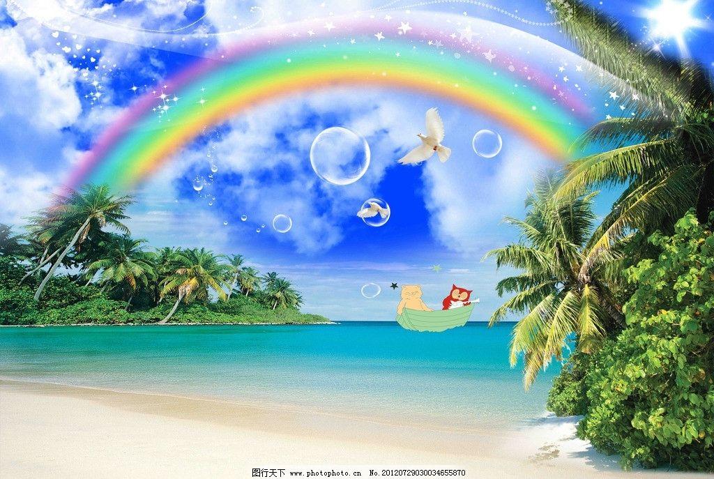 海边美景 沙滩 树 小岛 海水 彩虹 鸟 气泡 海报设计 广告设计模板 源