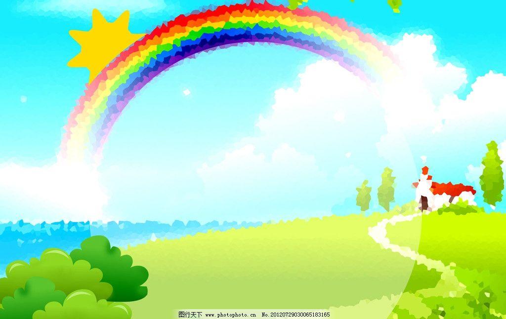 蓝天白云 蓝天 彩虹 太阳 房子 树 白云 设计 海报设计 广告设计模板