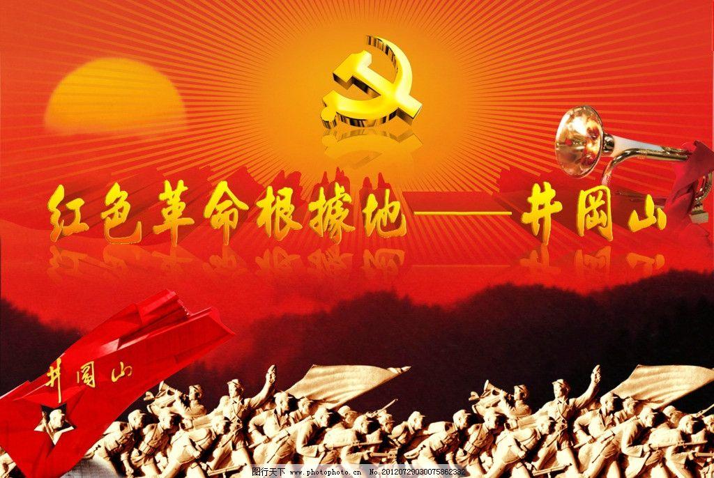 红色海报图片