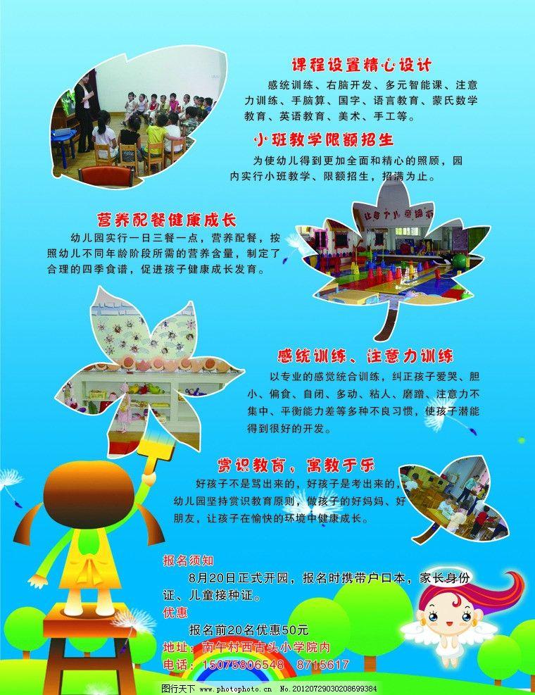 幼儿园手工 蒲公英 卡通彩虹 卡通小女孩 小孩画画 dm宣传单 广告设计