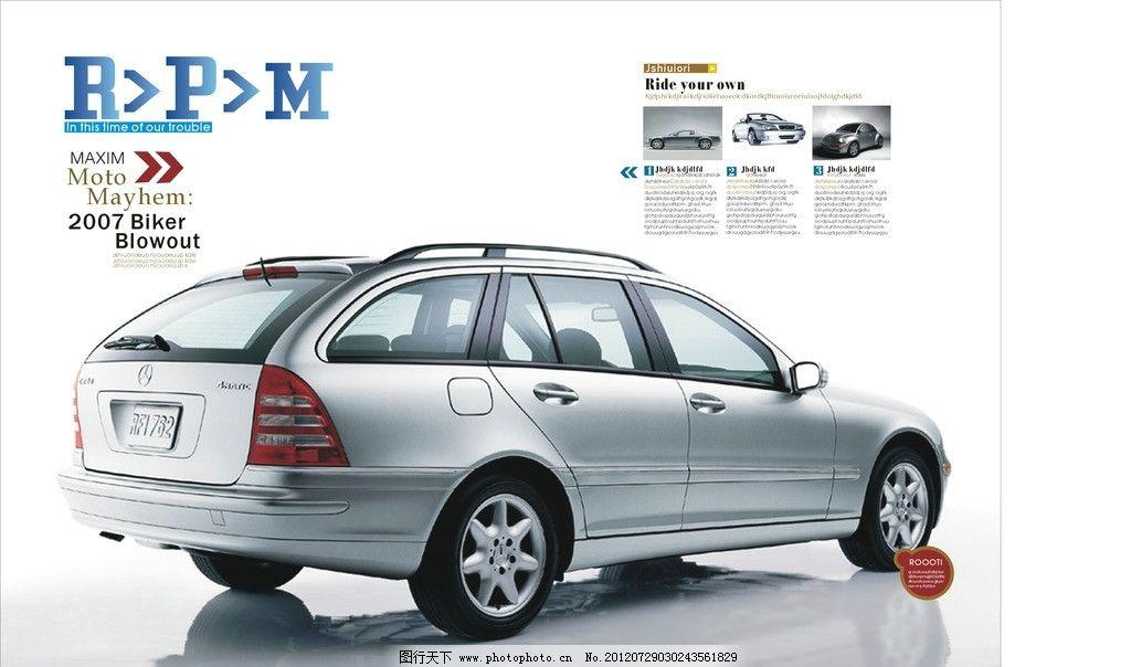 汽车 dm单 dm单 奔驰dm单 零件 方向盘 真皮 车灯 刹车灯 里程表 驾
