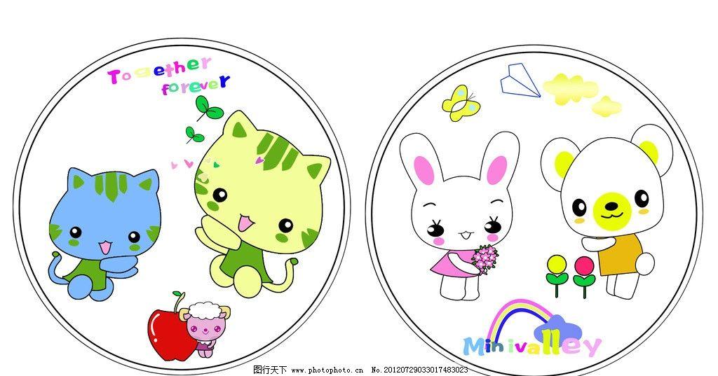 卡通 猫 兔子 熊 彩虹 字母 飞机 蝴蝶 云彩 苹果 小草 素材 小花 psd