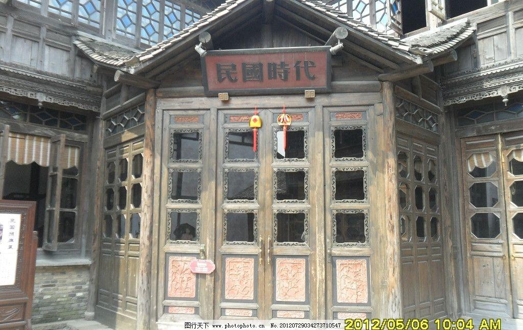 民国时代 浙江 乌镇 民国 古代 建筑 木头房子 旅游 古建筑 人文景观