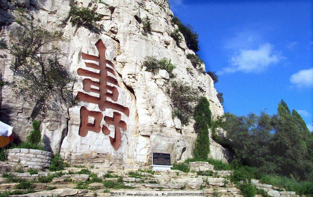 山东潍坊景点_云门山 青州 潍坊 寿 天空 白云 寿比南山 摄影 国内旅游 山东