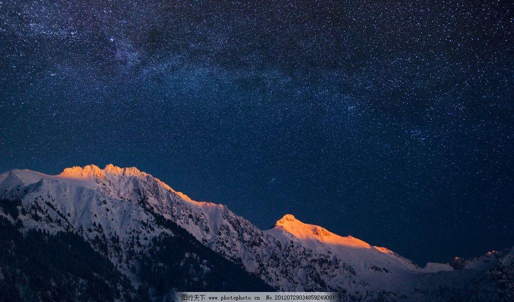 自然风景 自然 风景 景观 星空 雪山 大山 山谷 美景 自然景观 摄影