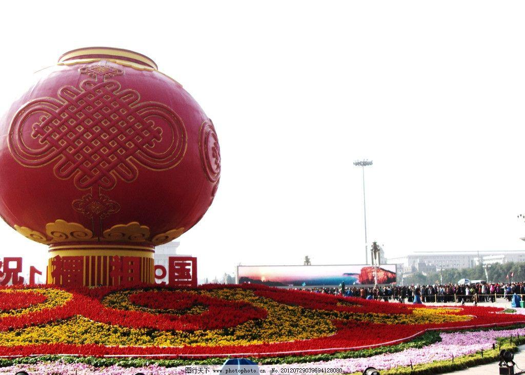 国庆 天安门广场 红灯笼 鲜花 游客 雕塑 建筑园林 摄影 72dpi jpg