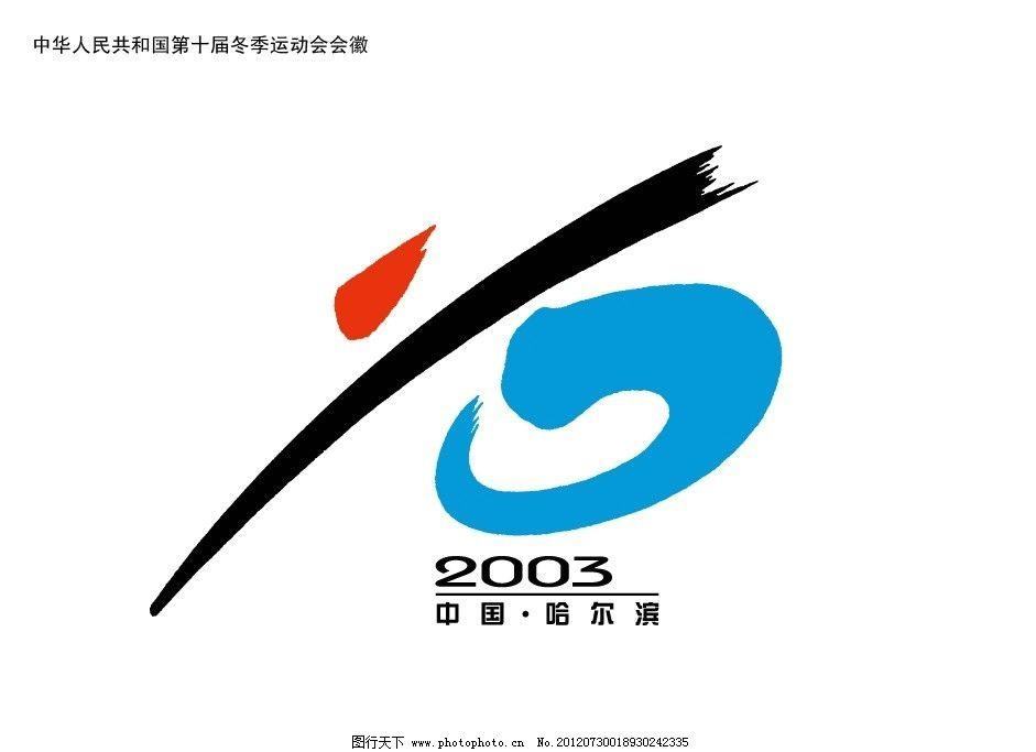 第十届全国冬季运动会会徽图片