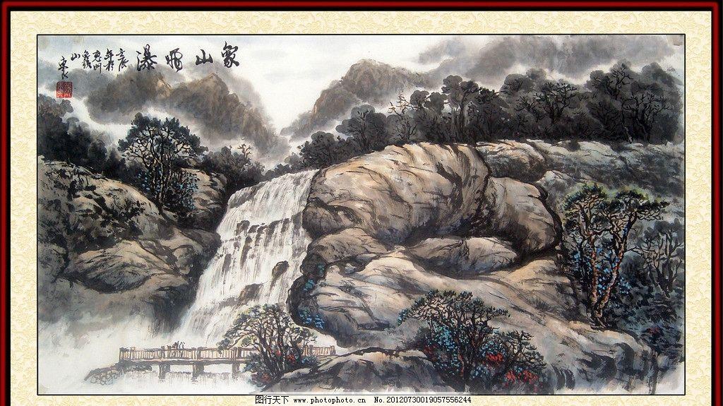 象山飞瀑 山 瀑布 树林 桥 百忍写意山水画 绘画书法 文化艺术 设计