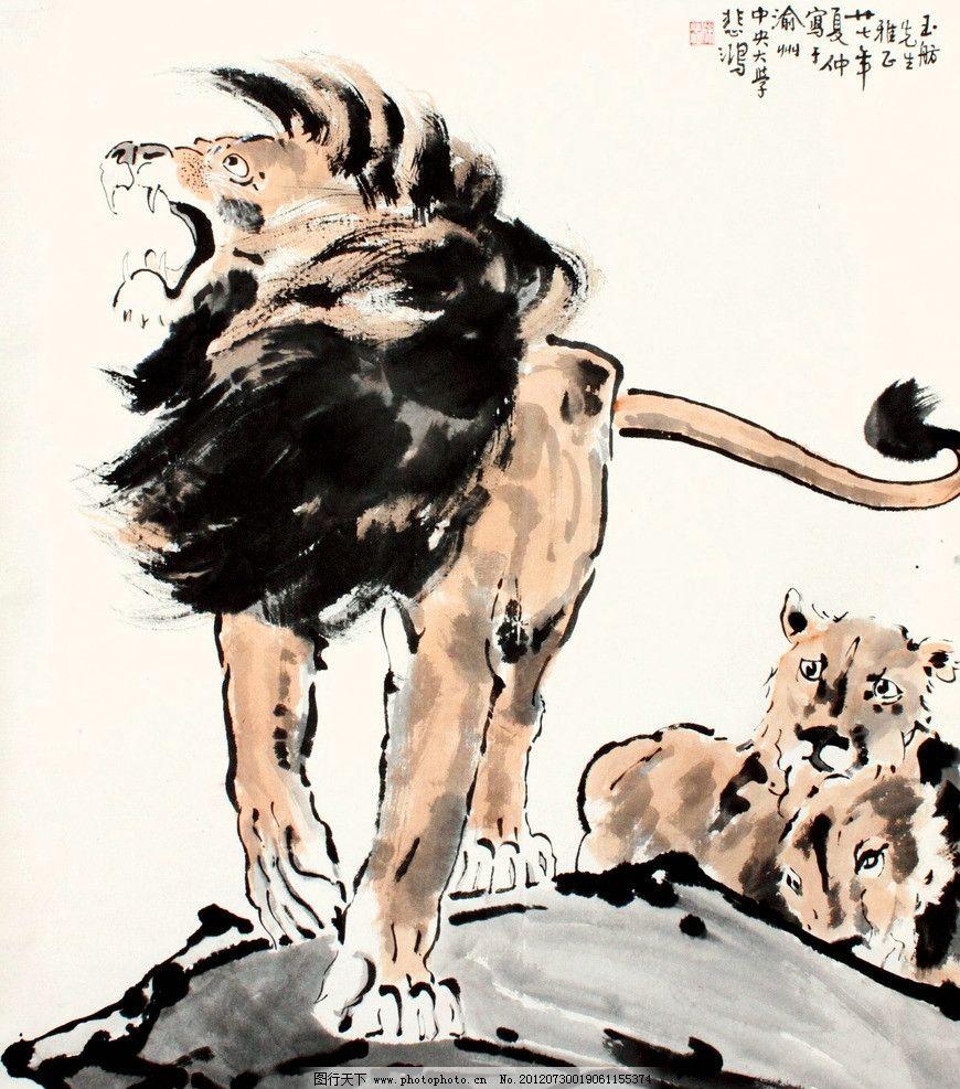 雄狮 美术 中国画 徐悲鸿国画 动物画 狮子 石头 名家国画 国画艺术