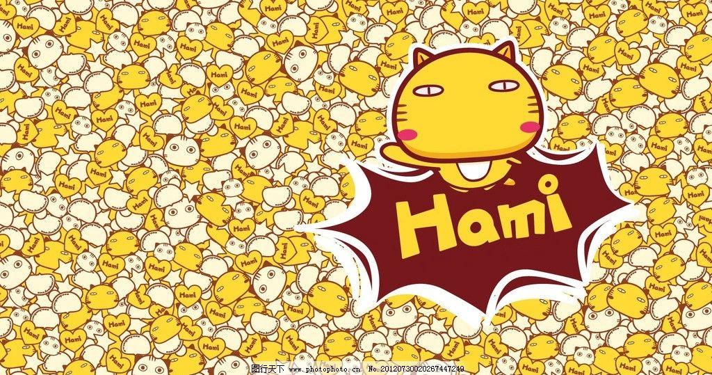 hami哈咪可爱卡通壁纸图片